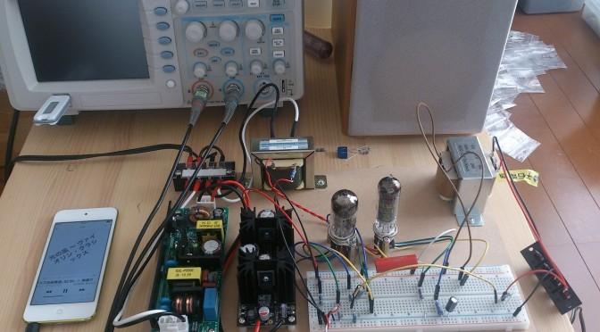 Re Electronics 懸賞品で作る真空管アンプ ブレッドボードのまま音出し