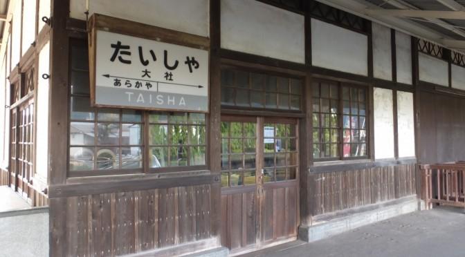 2014/10/06 旧大社駅の写真数点