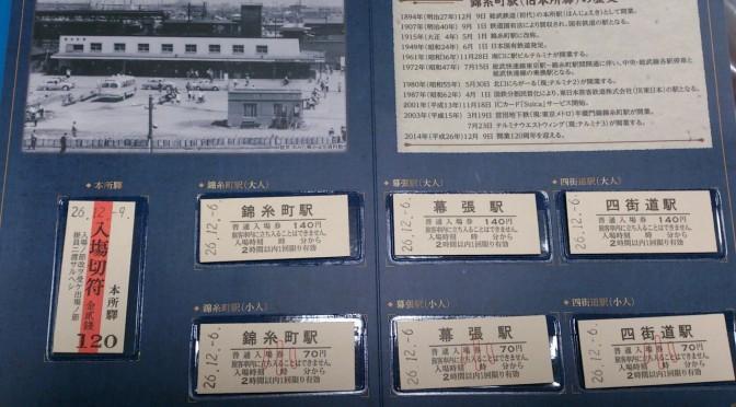 錦糸町駅 120 周年記念入場券を購入